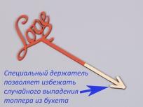 <p><em><strong>Специальный держатель позволяет избежать случайного выпадения топпера из букета.</strong></em></p> <p>&nbsp;</p>